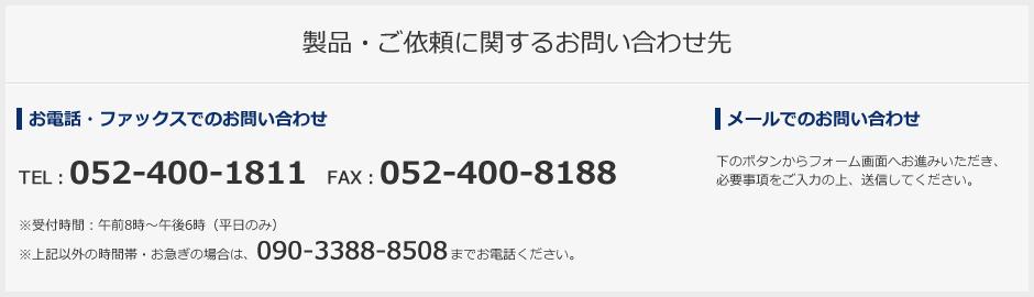 製品・ご依頼に関するお問い合わせ先 - tel:0524001811/fax:0524008188/(お急ぎの場合tel:09033888508)