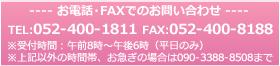 お問い合わせ - tel:0524001811/fax:0524008188/(お急ぎの場合tel:09033888508)