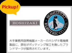 大手業務用厨房機器メーカーのホシザキ電機様製品に、弊社がポッティング加工を施したブランドマークが採用されています。